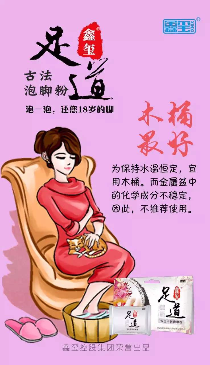 为什么中国人讲究养生要天天泡脚,而外国人却认为要图片